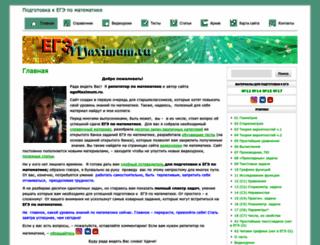 egemaximum.ru screenshot