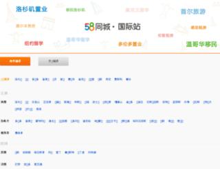 eguo.com screenshot