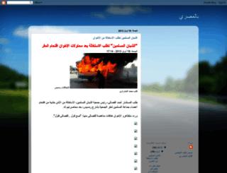 egyptiansnews.blogspot.com screenshot