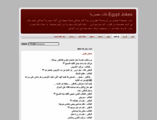 egyptjokes.blogspot.com screenshot