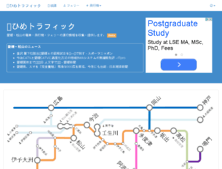 ehime-traffic.azurewebsites.net screenshot