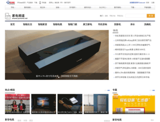 ehome.pchome.net screenshot