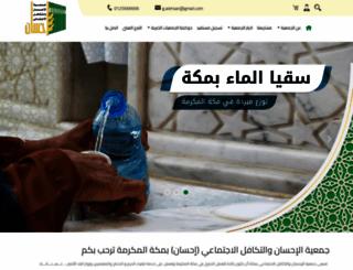 ehssan.org.sa screenshot