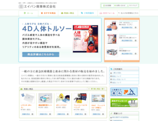 eiban.co.jp screenshot