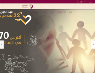 eidcharity.net screenshot