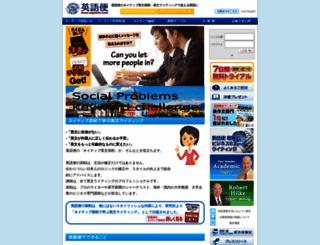 eigobin.com screenshot