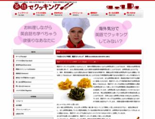 eigodecooking.com screenshot