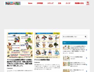 eigowithluke.com screenshot