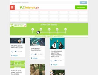 einteres.ge screenshot