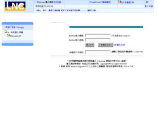 eip.lnc.com.tw screenshot