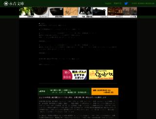 eiseibunko.com screenshot