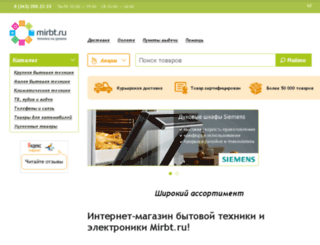 ekat.mirbt.ru screenshot