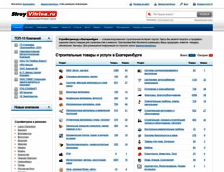 ekaterinburg.stroyvitrina.ru screenshot