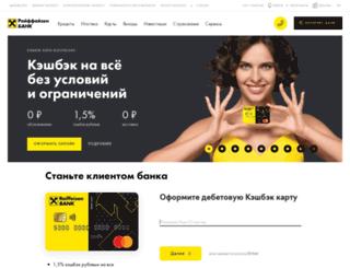 ekb.raiffeisen.ru screenshot
