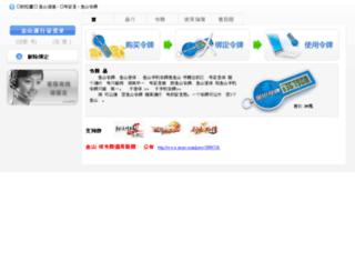ekey.xoyo.com screenshot