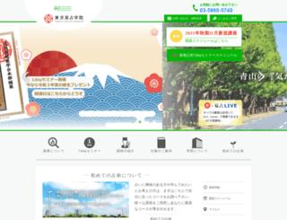 ekisen.co.jp screenshot