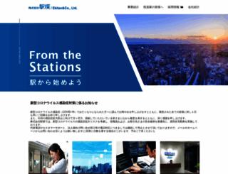 ekitan.co.jp screenshot