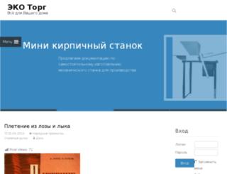 ekotorg.mk.ua screenshot