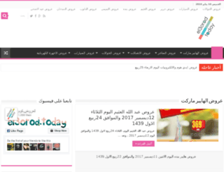 el3orod.com screenshot
