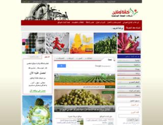 elarishmilk.kenanaonline.net screenshot