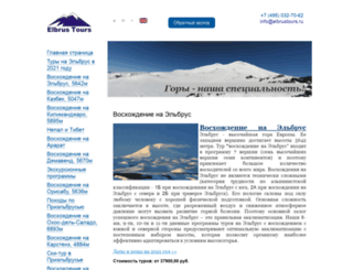 elbrustours.ru screenshot