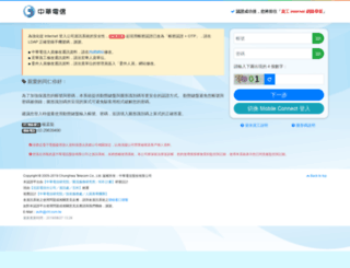 elearning.cht.com.tw screenshot