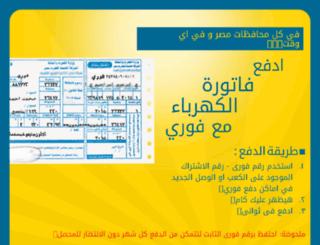 electricity.fawry.com screenshot