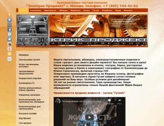 electricproject.ru screenshot