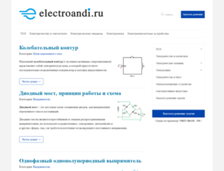 electroandi.ru screenshot