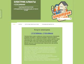 elektrik-almaty.kz screenshot