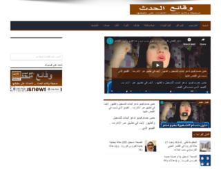 elhadasnews.com screenshot
