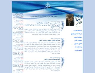 elham.ir screenshot
