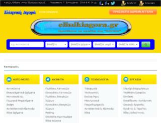 elinikiagora.gr screenshot