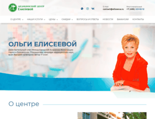 eliseeva.ru screenshot