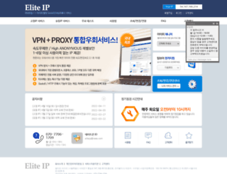 eliteip.co.kr screenshot