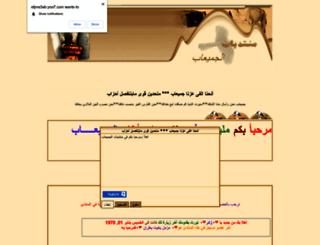 eljme3ab.yoo7.com screenshot