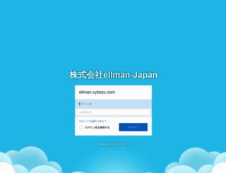 ellman.cybozu.com screenshot