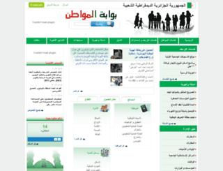 elmouwatin.dz screenshot