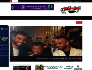 elwatanelmasry.com screenshot