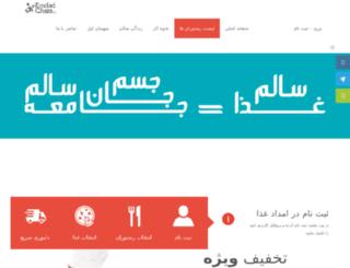 emdadghaza.com screenshot