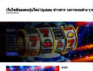emertainmentmonthly.com screenshot