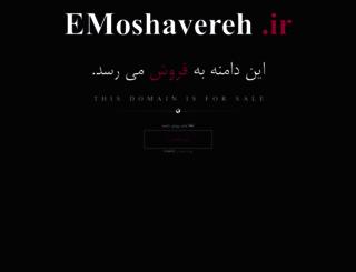 emoshavereh.ir screenshot