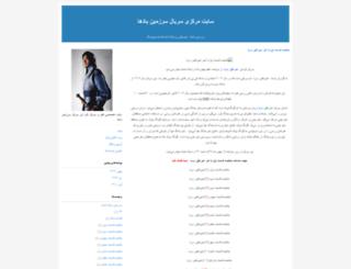 emperatoribadha.blogfa.com screenshot