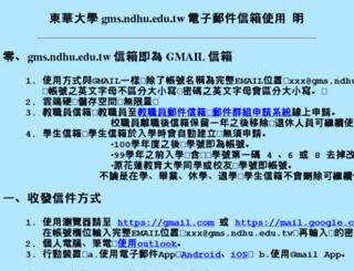 ems.ndhu.edu.tw screenshot