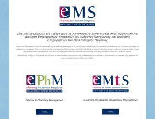 ems.unipi.gr screenshot
