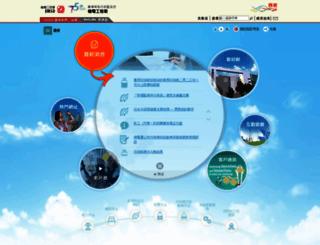 emsd.gov.hk screenshot