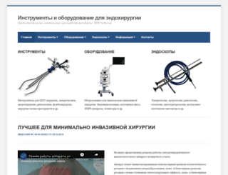 endosurgical.ru screenshot