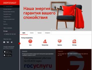 energogarant.ru screenshot