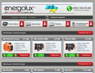 energolux.kiev.ua screenshot
