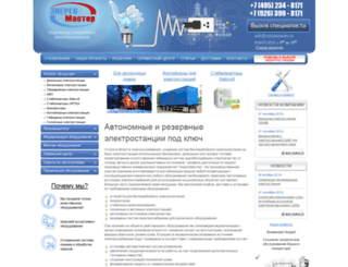 energomaster.ru screenshot
